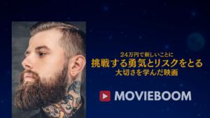24万円で新しいことに挑戦する勇気とリスクをとる大切さを学んだ映画